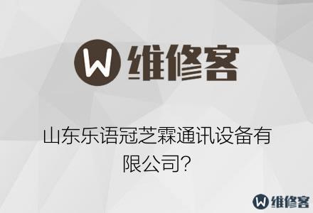 山东乐语冠芝霖通讯设备有限公司?