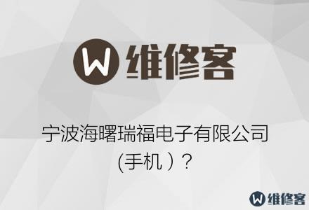 宁波海曙瑞福电子有限公司(手机)?