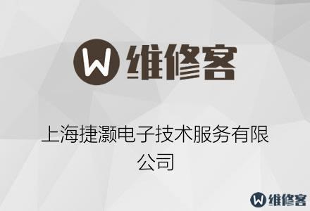 上海捷灏电子技术服务有限公司