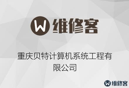 重庆贝特计算机系统工程有限公司