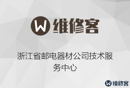 浙江省邮电器材公司技术服务中心