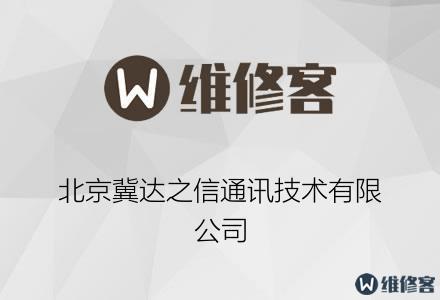 北京冀达之信通讯技术有限公司