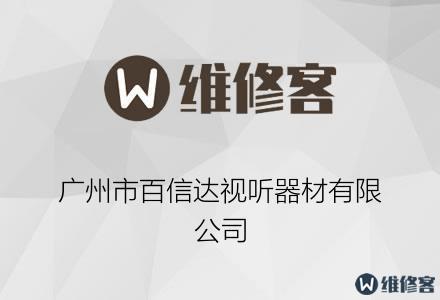 广州市百信达视听器材有限公司