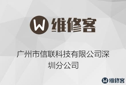 广州市信联科技有限公司深圳分公司