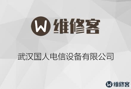 武汉国人电信设备有限公司