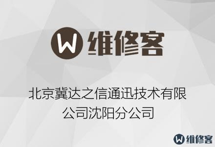 北京冀达之信通迅技术有限公司沈阳分公司