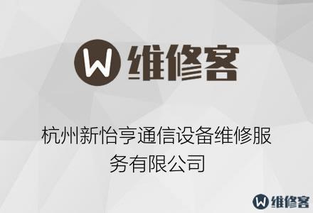 杭州新怡亨通信设备维修服务有限公司