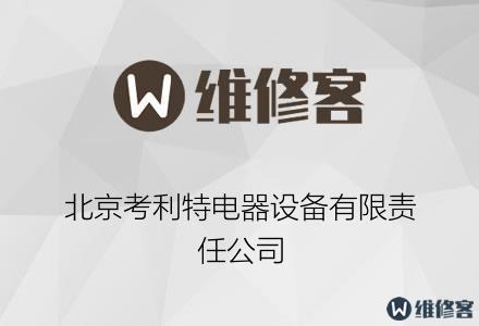 北京考利特电器设备有限责任公司