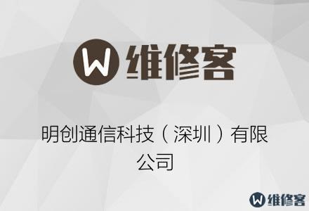 明创通信科技(深圳)有限公司