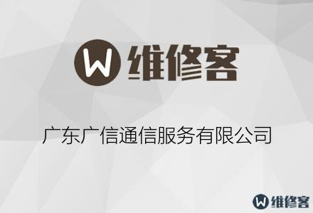 广东广信通信服务有限公司