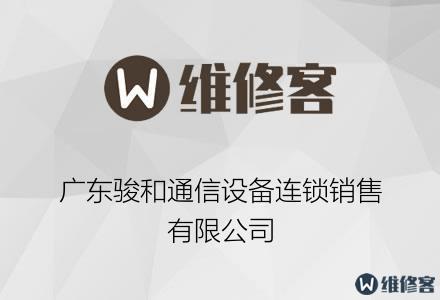 广东骏和通信设备连锁销售有限公司