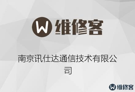 南京讯仕达通信技术有限公司
