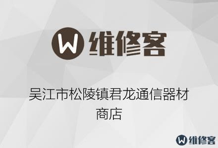 吴江市松陵镇君龙通信器材商店
