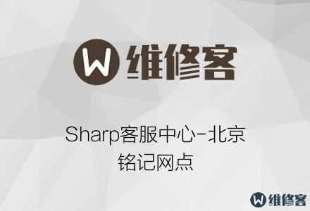 Sharp客服中心-北京铭记网点