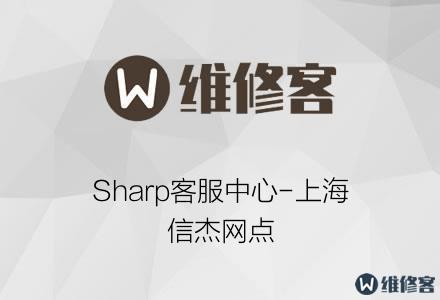 Sharp客服中心-上海信杰网点