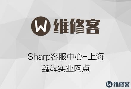 Sharp客服中心-上海鑫犇实业网点