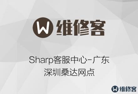 Sharp客服中心-广东深圳桑达网点