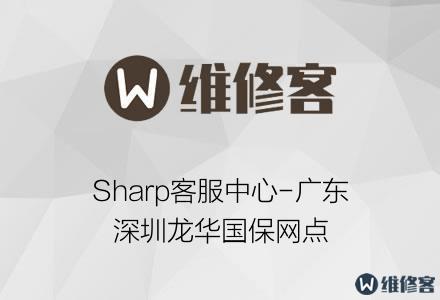 Sharp客服中心-广东深圳龙华国保网点