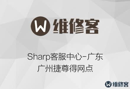 Sharp客服中心-广东广州捷尊得网点