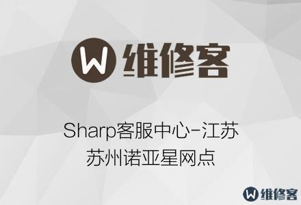 Sharp客服中心-江苏苏州诺亚星网点