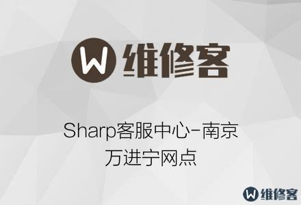 Sharp客服中心-南京万进宁网点