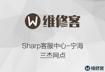 Sharp客服中心-宁海三杰网点