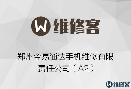 郑州今易通达手机维修有限责任公司(A2)