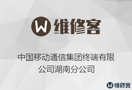 中国移动通信集团终端有限公司湖南分公司
