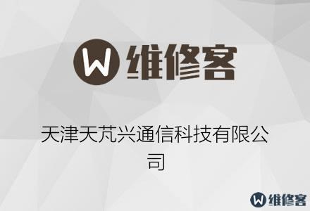 天津天芃兴通信科技有限公司