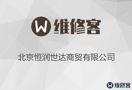 北京恒润世达商贸有限公司