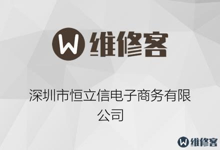 深圳市恒立信电子商务有限公司