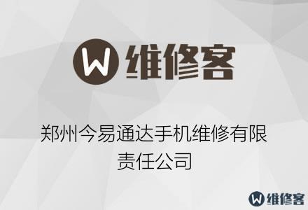 郑州今易通达手机维修有限责任公司