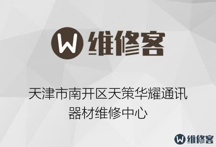 天津市南开区天策华耀通讯器材维修中心