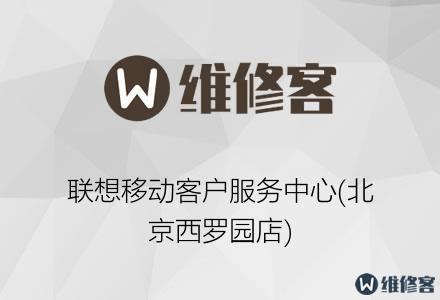 联想移动客户服务中心(北京西罗园店)