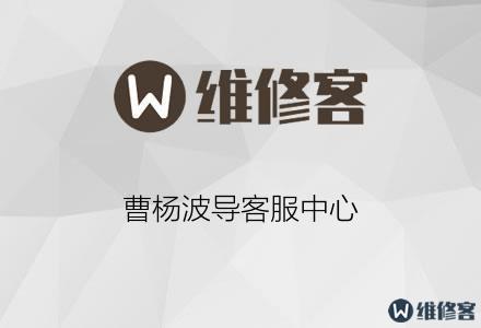 曹杨波导客服中心