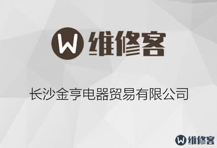 长沙金亨电器贸易有限公司