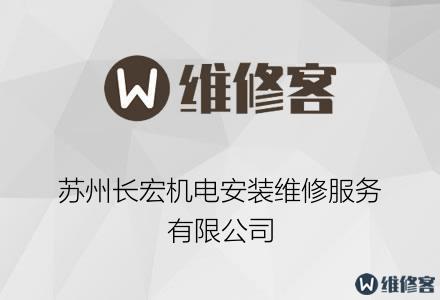 苏州长宏机电安装维修服务有限公司