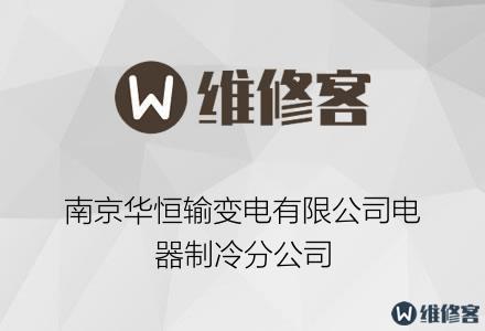 南京华恒输变电有限公司电器制冷分公司