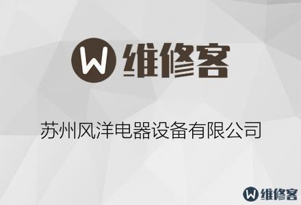 苏州风洋电器设备有限公司