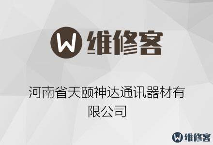 河南省天颐神达通讯器材有限公司