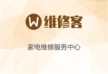 上海杨浦区所有洗衣机清洗保养