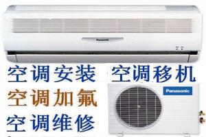 北京永颂新业家用电器维修中心